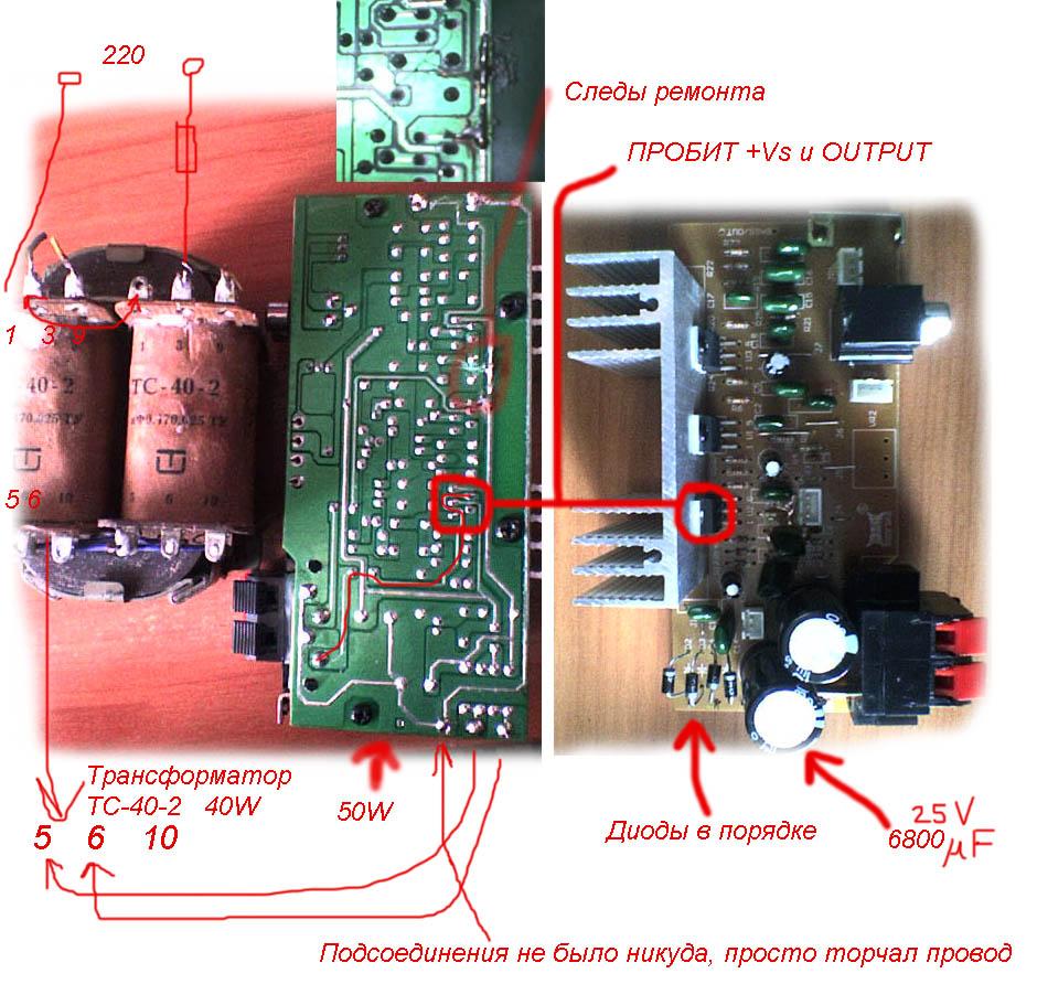 Пробило силовой усилитель TDA2030a в Акустической системе 2.1 JB-441.  Мне он достался бесплатно, был после...